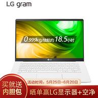 仅重0.99kg+18小时续航:LG gram 2020款 14Z90N-V.AR53C 14寸 笔记本电脑(i5-1035G7、8G、256G)