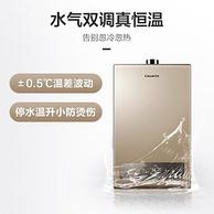 买手京东代下团、比618低1千元、±0.5℃控温:卡萨帝  13升 智能WIFI燃气热水器