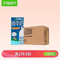 澳洲進口、青草散養、自然清香:1Lx12盒x2件 放牧原生 脫脂純牛奶