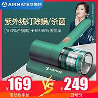 10000pa大吸力+紫外殺菌:艾美特 手持除螨儀LVH1002-U01