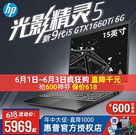 HP 惠普 光影精靈5 Plus 15.6英寸游戲本筆記本(i5-9300H、 8GB、512GB、1660Ti)