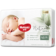 HUGGIES 好奇 心钻装纸尿裤 NB66片x3件