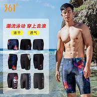官方授权:361度 男士平角游泳短裤