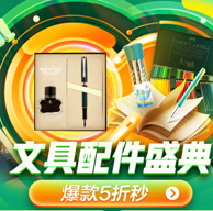 整点抢券: 京东自营 文具盛典 专场活动