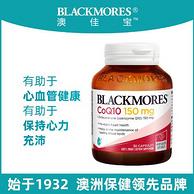 守护心脏健康:150mgx30粒 BLACKMORES 澳佳宝 辅酶Q10软胶囊