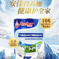 新西蘭進口 Anchor 安佳 全脂奶粉 900g罐