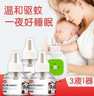 1瓶可用300h、3瓶可用3个月:翼盟 电热蚊香液 3液+1器