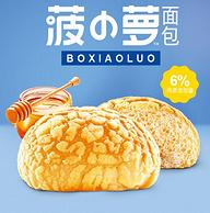 达利园 糕点菠小萝面包 600g 约20枚