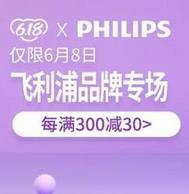 考拉海购 飞利浦品牌专场 促销活动