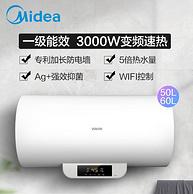 一级能效、3000W变频速热+WiFi控制:WAHIN 华凌 YT2 电热水器