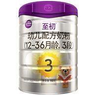國行版:a2 至初 嬰兒配方奶粉 3段 900g x2件
