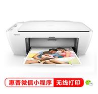 11日0點:HP 惠普 DeskJet 2622 彩色噴墨無線一體機