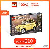 19点、历史低价!LEGO 乐高 创意百变高手系列 10271 菲亚特 Fiat 500