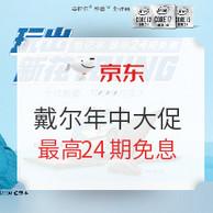 京東 戴爾618全場年中大促,新品曬單搶0元試用