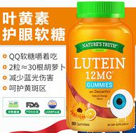 美国进口、预防近视:80粒x2件 自然之珍 叶黄素护眼软糖