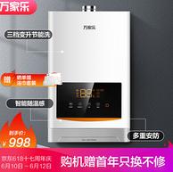 保价618:万家乐 JSQ30-D31 燃气热水器 16升