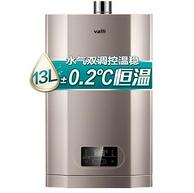 0.2度无感恒温、保价618:VATTI 华帝 i12051-13 13升燃气热水器 天然气