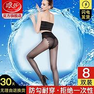 防勾丝、拒绝一次性:8双 浪莎 薄款连裤丝袜