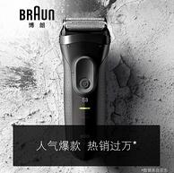 16日0点、手慢无: BRAUN 博朗 3系3000 电动剃须刀