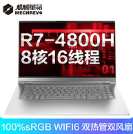 15日0點、 R7-4800H標壓+100%sRGB+90W Type-C: MECHREVO 機械革命 Code01 15.6寸 筆記本電腦(R7-4800H、16G、512G)