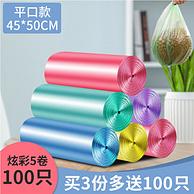 5卷100只:HANSHILIUJIA 汉世刘家 平口垃圾袋 炫彩加厚