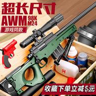 游戏同款 80cm长、15倍镜:儿童98K狙击枪