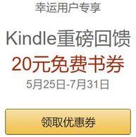 亚马逊中国 Kindle重磅回馈