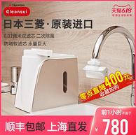 16日0点:三菱旗下 Cleansui 可菱水 Q602 四重过滤 家用直饮厨上式净水器