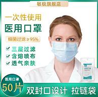 医用级、 YY/T0969-2013标准:50只  敏极 一次性使用口罩