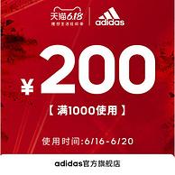 12点抢:adidas官方旗舰店 满1000元-200元店铺优惠券