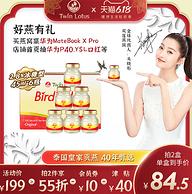 蛋白質含65%、2.8%干燕窩:泰國 雙蓮 即食燕窩 45mlx12瓶