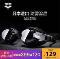 中国国家队指定赞助商 高清防雾 arena 成人泳镜