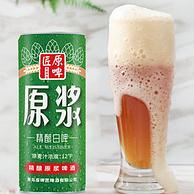 好客山东 精酿原浆鲜啤 1Lx2桶