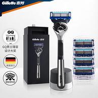 14点开始:Gillette 吉列 锋隐致顺版1刀架+5刀头+磁力底座+赠剃须泡210g+洁面乳80g+旅行刀盒