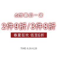 堪比海淘,天猫 Diesel迪赛旗舰店 618春夏狂欢促销