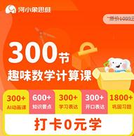 明晚下架 小编已入系列课:河小象 趣味数学 300节