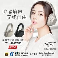 24期免息、主动降噪+30小时续航:SONY 索尼 WH-1000XM3 头戴式耳机