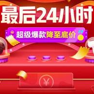 1元,包邮:京东 京喜618 源头好货1元抢