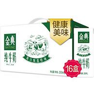 乳蛋白≥3.3g,伊利 金典純牛奶 250mlx16盒x3件