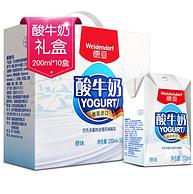 德國進口,200mlx10盒x3件 Weidendorf 德亞 常溫原味酸牛奶禮盒裝