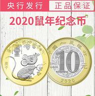 中国人民银行发行,2020年 鼠年生肖贺岁纪念币 10元面值