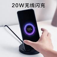 MI 小米 立式无线充电器 20W