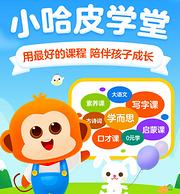 小哈皮平台补贴已入手七彩熊网课的买手