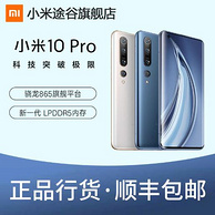 MI 小米 10 Pro 5G 智能手机 12GB+256G