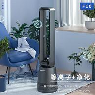 安全無葉+直流變頻+凈化殺菌:DAEWOO 大宇 F10 無葉風扇
