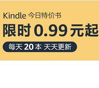 每日20本特价!亚马逊中国 kindle 电子书