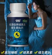 告别失眠,白菜价:999 褪黑素维生素B6 40片