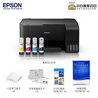可遠程無線打印:EPSON 愛普生 L3118 彩色墨倉式一體機 小白學習盒子套裝