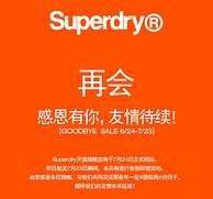 折后低于海淘价:Superdry 极度干燥 闭店清仓