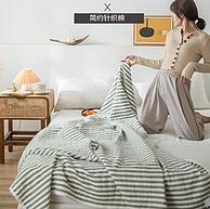 小编已下单!婉寇 可机洗针织天竺棉空调被 150x200cm